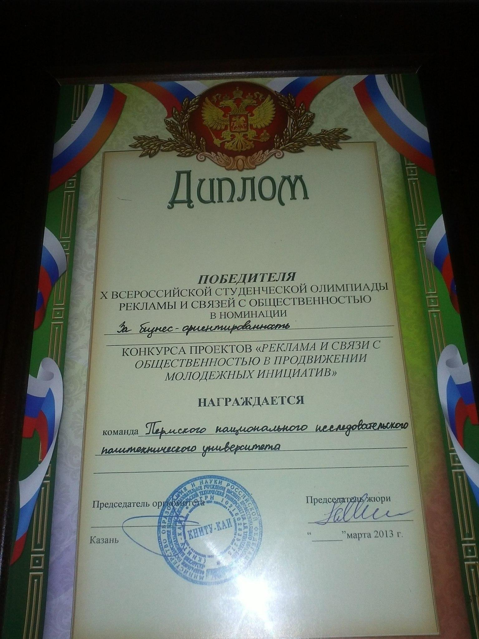 Конкурсы олимпиады фестивали форумы Диплом со дней pr в Казани
