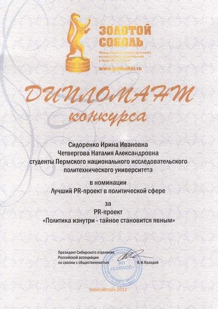 Конкурс Золотой соболь  Победителям конкурса будут вручаются Оригинальная статуэтка Золотой Соболь и Диплом победителя Конкурса Все участники конкурса поощряются Дипломом